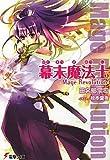 幕末魔法士—Mage Revolution (電撃文庫)