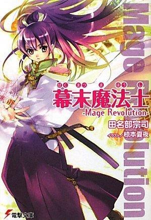 幕末魔法士―Mage Revolution (電撃文庫)