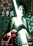 万華鏡[DVD]