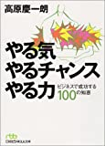 「やる気 やるチャンス やる力 - ビジネスで成功する100の知恵 」高原 慶一朗