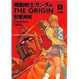 機動戦士ガンダム THE ORIGIN (1) (カドカワコミックス・エース)