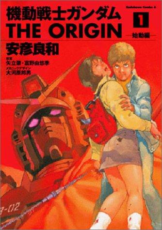 機動戦士ガンダム THE ORIGIN (1) (カドカワコミックス・エース)の詳細を見る