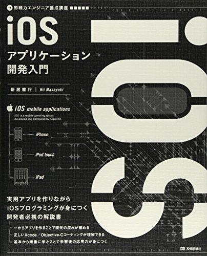 iOSアプリケーション開発入門 (即戦力エンジニア養成講座)の詳細を見る