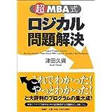 「超」MBA式ロジカル問題解決