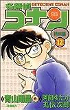 名探偵コナン 特別編 12 (12) (てんとう虫コミックス)