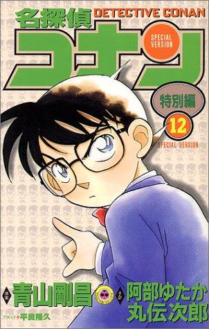 名探偵コナン―特別編 (12) (てんとう虫コミックス)