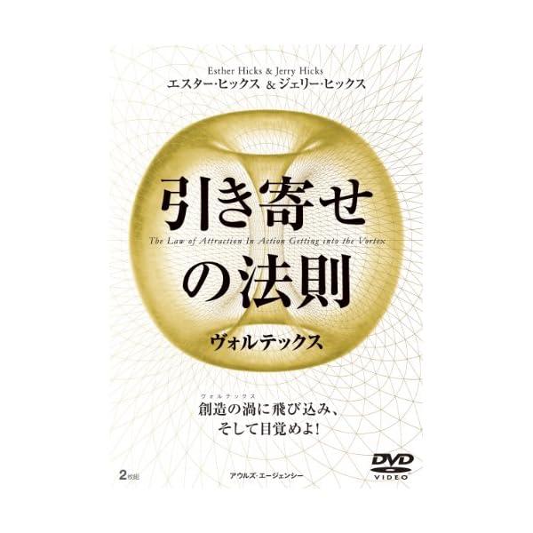 引き寄せの法則 ヴォルテックス (2枚組) [DVD]の商品画像