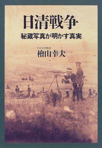 日清戦争―秘蔵写真が明かす真実