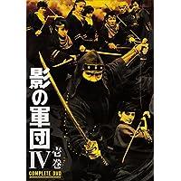 影の軍団IV COMPLETE DVD 壱巻