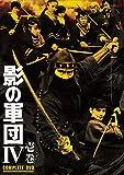 影の軍団4 COMPLETE DVD 壱巻[DVD]