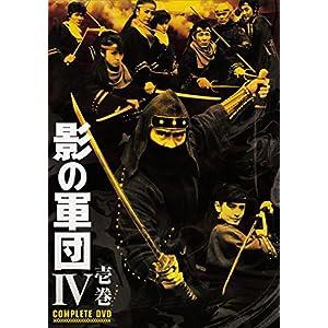 影の軍団IV COMPLETE DVD 壱巻(初回生産限定)