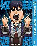 奴隷遊戯【期間限定無料】 1 (ジャンプコミックスDIGITAL)