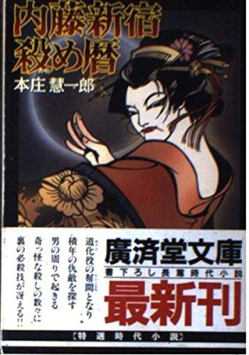 内藤新宿 殺め暦 (広済堂文庫)