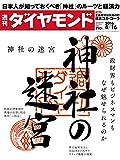 週刊ダイヤモンド 2016年4/16号 [雑誌]