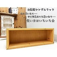 シングルラック【BO-01】