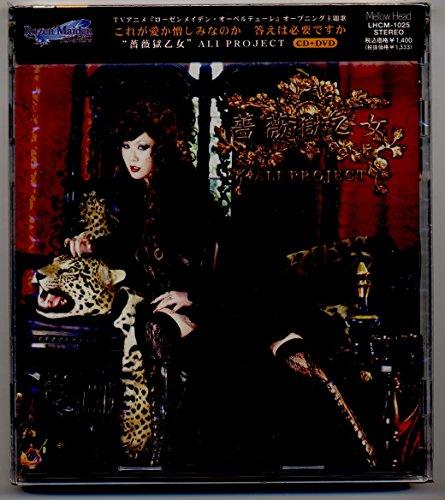 薔薇獄乙女(期間限定生産)(DVD付)