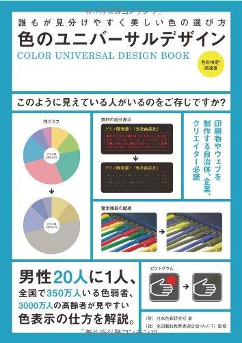 色のユニバーサルデザインの詳細を見る