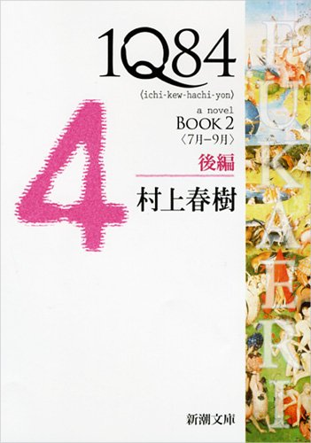 1Q84 BOOK2〈7月‐9月〉後編 (新潮文庫)の詳細を見る