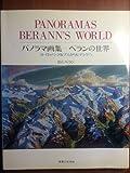 パノラマ画集 ベランの世界―ヨーロッパ・アルプスからヒマラヤへ