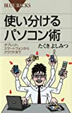 使い分けるパソコン術 (ブルーバックス) [新書] / たくき よしみつ (著); 講談社 (刊)