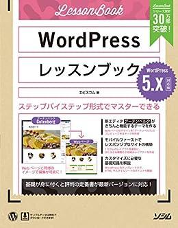 [エビスコム]のWordPressレッスンブック 5.x対応版