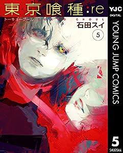 東京喰種トーキョーグール:re 5 (ヤングジャンプコミックスDIGITAL)