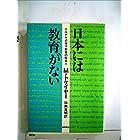 日本には教育がない―ユダヤ式天才教育の秘密 (1976年)