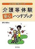 介護等体験安心ハンドブック (よくわかる教職シリーズ)