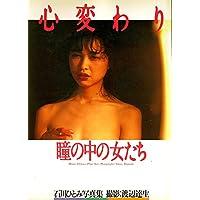 心変わり―石川ひとみ写真集 (1984年)