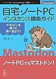 自宅・ノートPCインスタンス構築ガイド~マストドンを持って街へ出よう! ~ (NextPublishing)