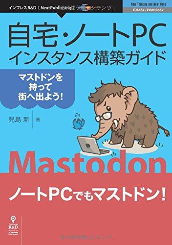 自宅・ノートPCインスタンス構築ガイド~マストドンを持って街へ出よう! ~