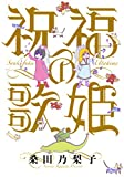祝福の歌姫 / 桑田 乃梨子 のシリーズ情報を見る