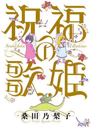 祝福の歌姫 (バーズコミックス スピカコレクション)の詳細を見る