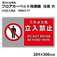 屋内安全標識 フロアカーペット用標識 注意 大 (4) 立入禁止 56843-4*【同梱・代引不可】