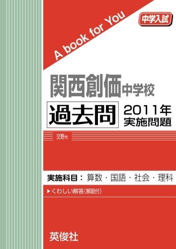 関西創価中学校 過去問 2011年実施問題 (中学入試 A book for You)