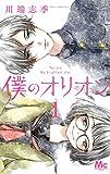 僕のオリオン 1 (マーガレットコミックス)