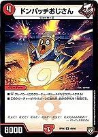 デュエルマスターズ新6弾/DMRP-06/49/U/ドンパッチおじさん