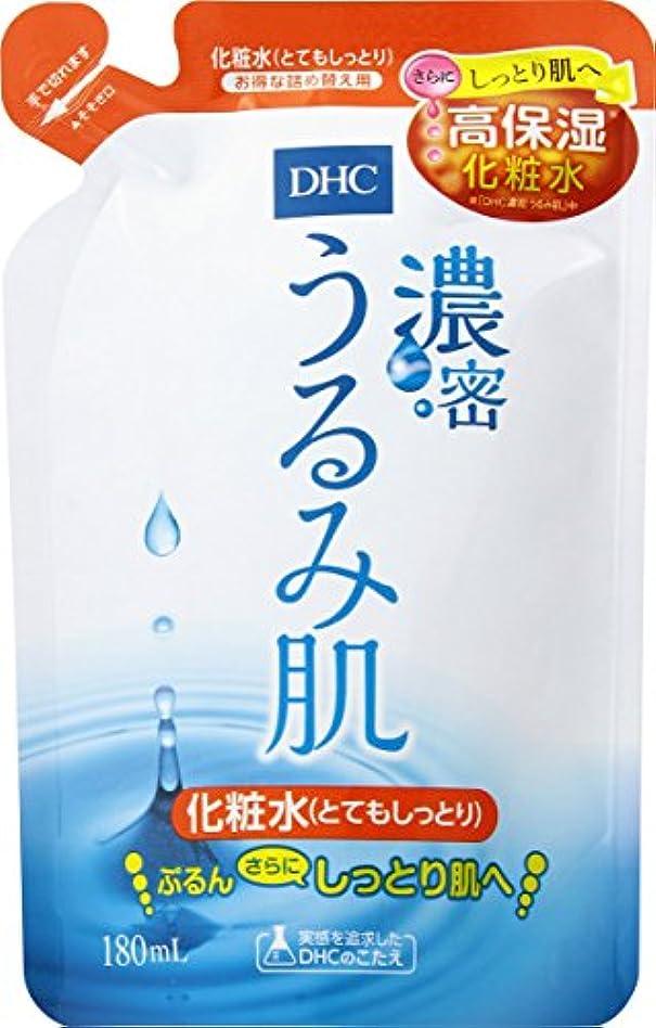 役に立つ不一致オフェンスDHC 濃密うるみ肌 化粧水 とてもしっとり 詰替 180ML