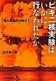 ビキニ核実験はいかに行なわれたか―帰れぬ島民の叫び (光人社NF文庫)