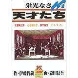 栄光なき天才たち 4 (ヤングジャンプコミックス)