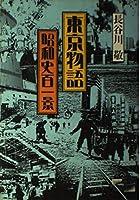 東京物語―昭和史百一景