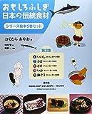 おもしろふしぎ日本の伝統食材シリーズ絵本(全5巻) 第2期