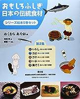 おもしろふしぎ日本の伝統食材シリーズ絵本第2集(全5巻セット)