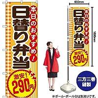日替り弁当290円 のぼり SNB-775(受注生産)