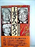 土光さん、やろう―行革は日本を救う (1982年)