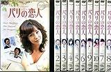 パリの恋人 全10巻セット [レンタル落ち] [DVD]