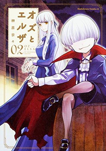 オズとエルザ (2) (角川コミックス・エース)の詳細を見る