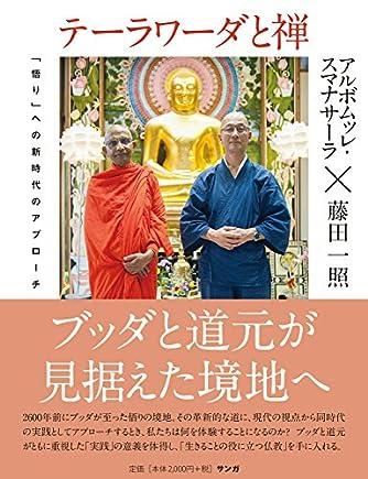 テーラワーダと禅――「悟り」への新時代のアプローチ