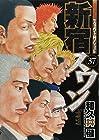新宿スワン 第37巻