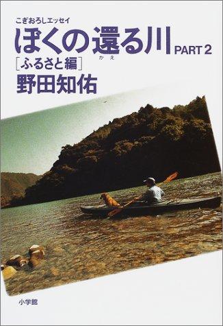 こぎおろしエッセイ ぼくの還る川〈PART2〉ふるさと編 (Be・pal books)の詳細を見る